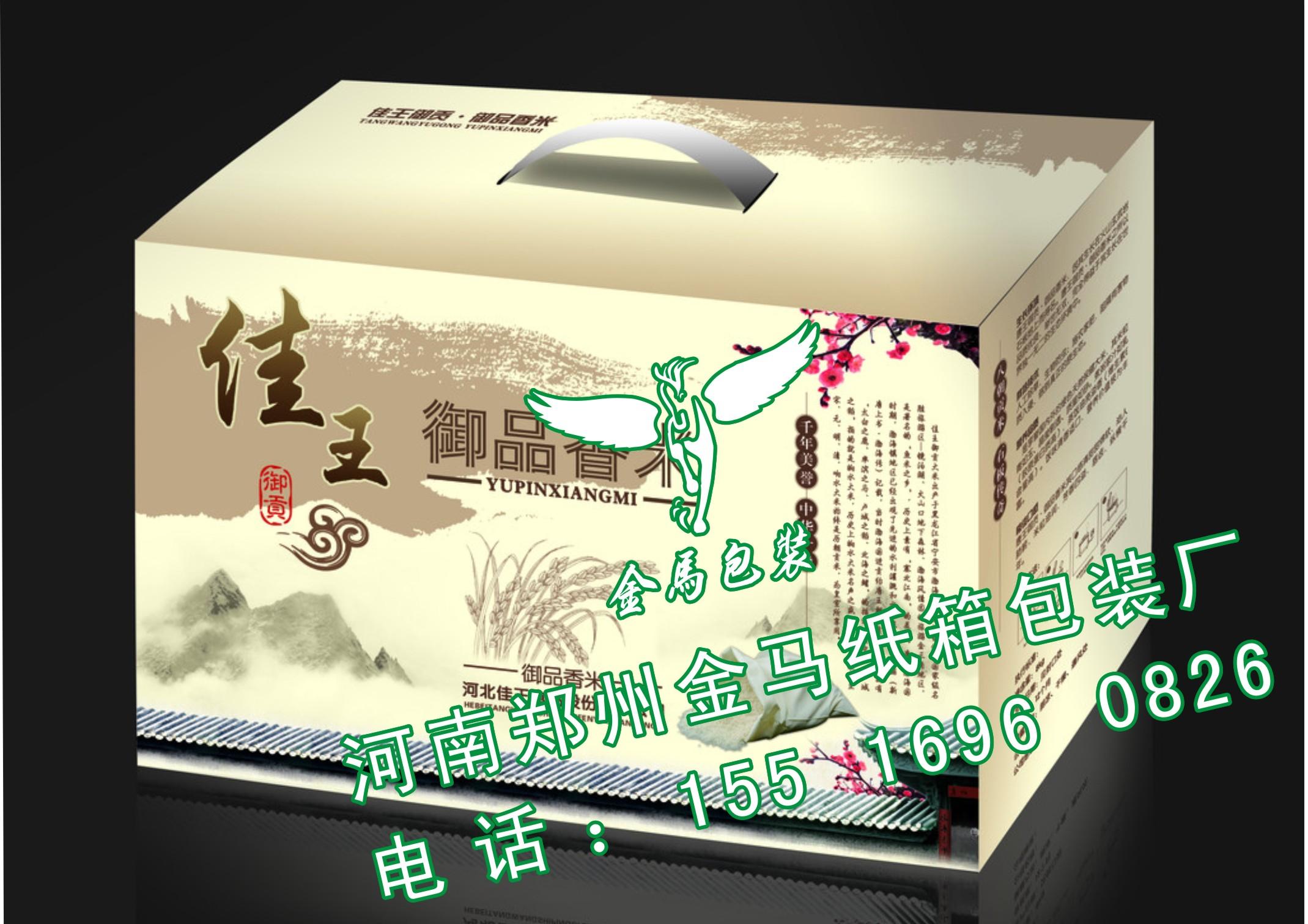 农产品纸箱包装